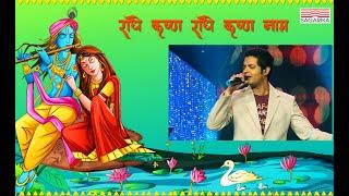 Radhe Krushna Naam/Swapnil Bandodkar/  Sagarika Music
