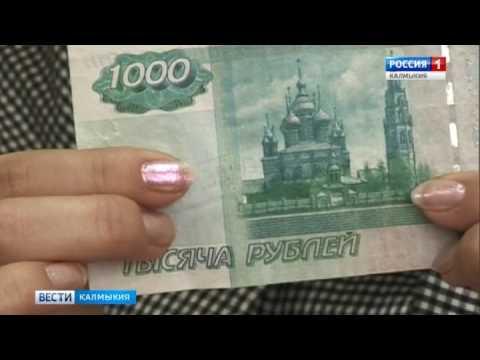 В Городовиковском раойне изъяты 2 поддельные денежные купюры