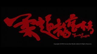 [Trailer] 柔道龍虎榜 (Throw Down) – Restored Version