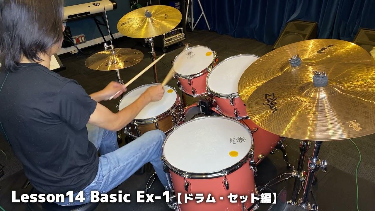 Lesson14 Basic【ドラム・セット編】Ex-1(『超ドラム初心者本』連動動画)