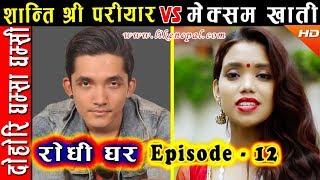 Rodhi Ghar | रोधी घर | Episode 12 - Dohori by Shanti Shree Pariyar & Meksam Khati
