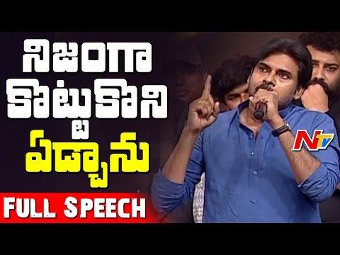 Pawan Kalyan Emotional Speech @ Katamarayudu Pre Release Function || Shruthi Hassan ||  NTV