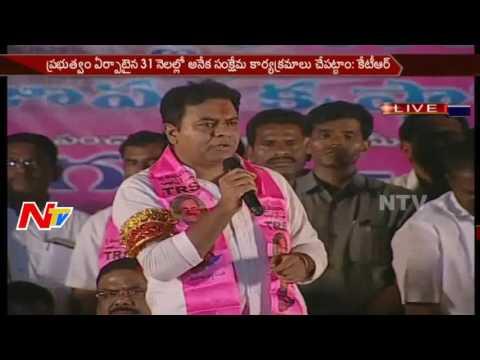 Minister KTR Speech at Kollapur TRS Bahiranga Sabha || NTV