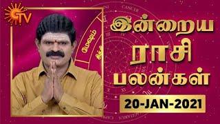 நல்ல காலம் பிறக்குது… | இன்றைய ராசிபலன் 20-01-2021 Daily Horoscope