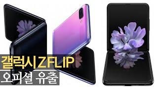 갤럭시 Z FLIP - 공식 디자인 유출