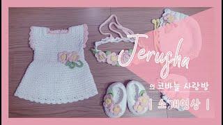 | 제루샤의 코바늘 사랑방 | 소개영상/코바늘아기옷/코…