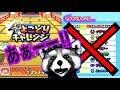 閻魔冥王マカよこどり事故動画!!!【妖怪ウォッチぷにぷに】Yo-Kai Watch【微課金】Bikakin Games