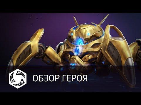 Обзор героя: Феникс (субтитры)