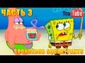 Прохождение Губка Боб - Битва за Лагуну Бикини - Часть 3 [SpongeBob SquarePants]