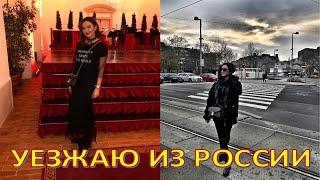Ольга Бузова объявила об отъезде из России   (24.03.2017)