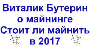 Виталик Бутерин о майнинге. Стоит ли майнить в 2017