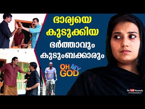 LOL! Husband and family trap wife | Oh My God | Funny Episode | KaumudyTV