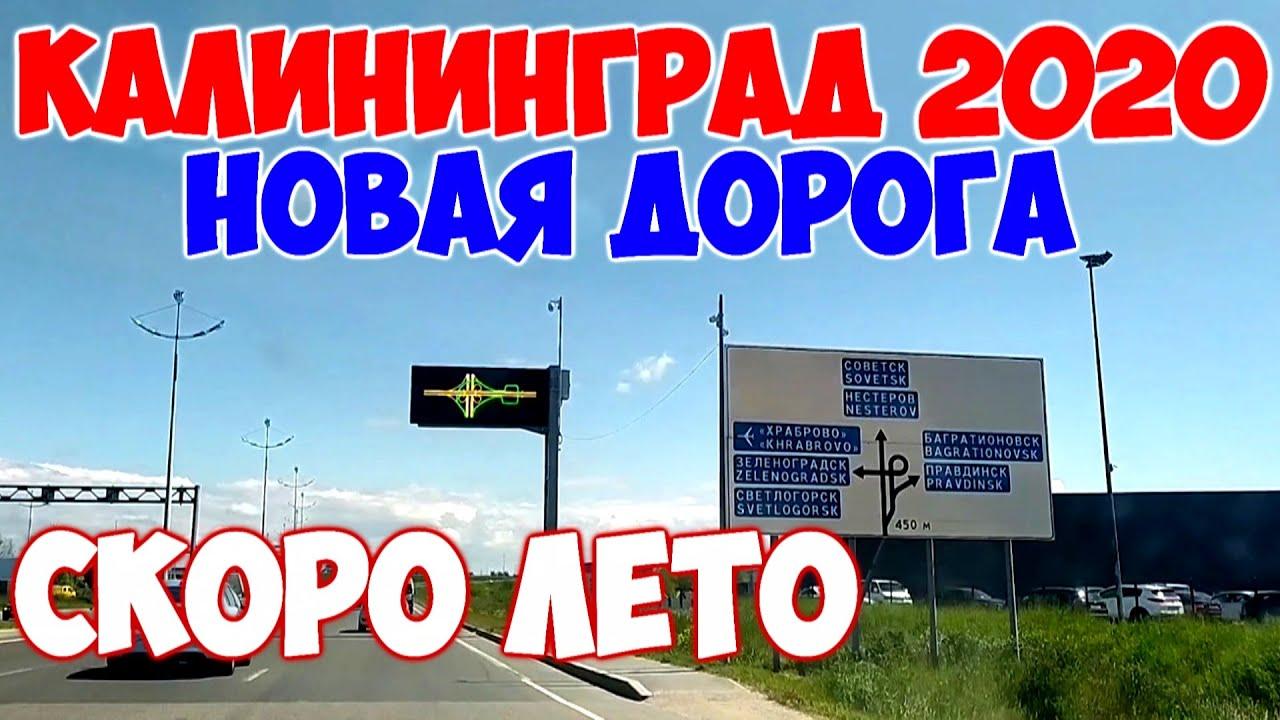 КАЛИНИНГРАД 2020 - НОВАЯ ДОРОГА, СКОРО ЛЕТО, МАСОЧНЫЙ РЕЖИМ