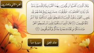 سورة سبأ كاملة بصوت الشيخ خالد الجليل
