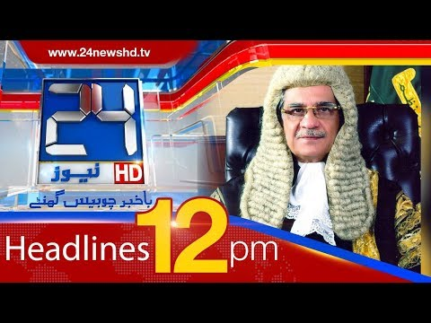 News Headlines | 12:00 PM | 13 May 2018 | 24 News HD