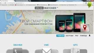 Удалённое слежение за  Андроид смартфоном