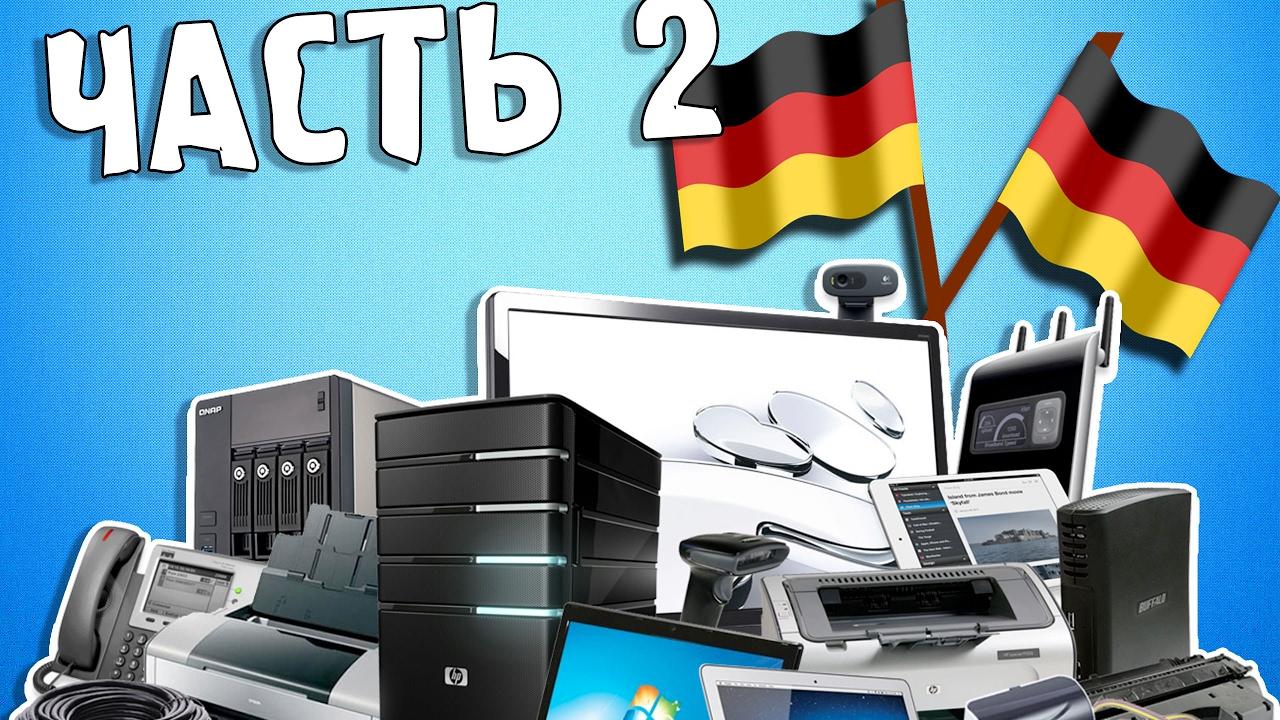 СТОК № 1 техника из Германии - YouTube