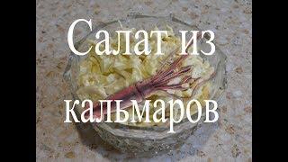Салат из кальмаров! Как правильно готовить! Вкусно и просто!