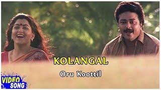 Jayaram Kushboo Songs   Oru Koottil Song   கோலங்கள் தமிழ் படம்   Ilayaraja   Music Master