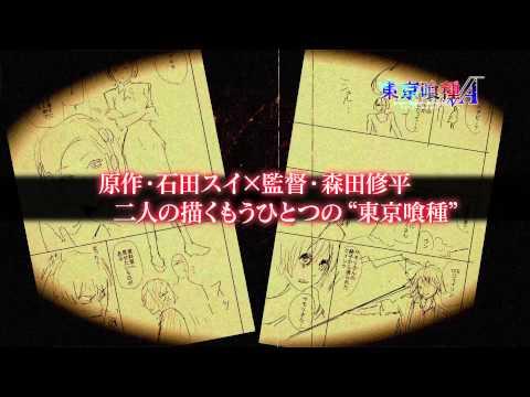 neuer tv spot f r 2 tokyo ghoul staffel animenachrichten aktuelle news rund um anime manga. Black Bedroom Furniture Sets. Home Design Ideas