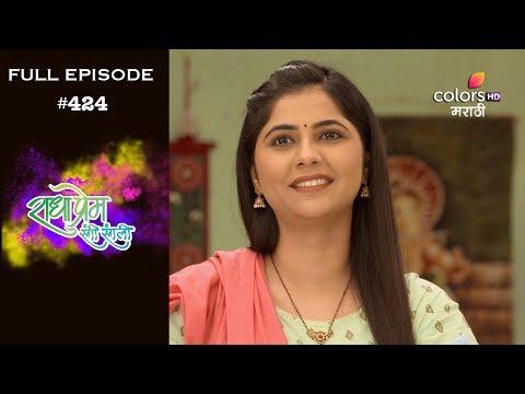 Radha Prem Rangi Rangli - 12th March 2019 - राधा प्रेम रंगी रंगली - Full Episode