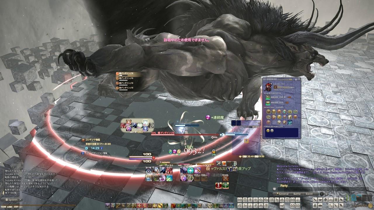 【FF14】死者の宮殿 赤魔道士 ソロ B180 デンダインゾネ【RDM Solo】 - YouTube