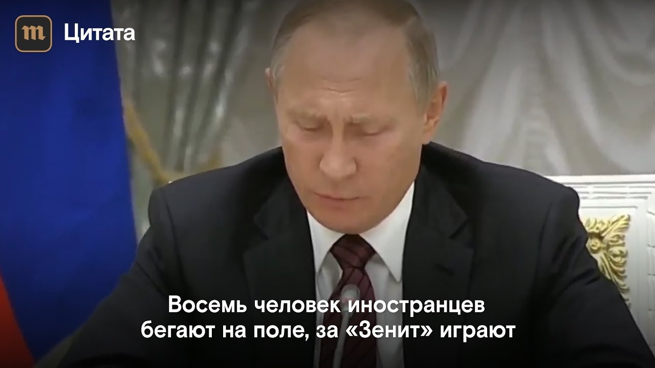 Путин - Фурсенко: русская игра - футбол. Интересно вы рассказали