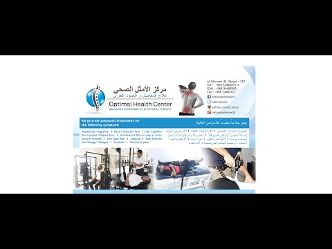 Optimal Health Center - Muscat