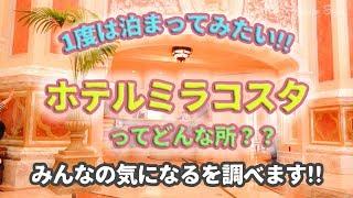 【みんなの気になるを調べよう】ホテルミラコスタってどんな所?  /   東京ディズニーシー