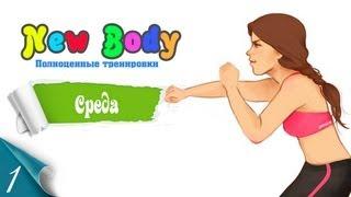 """""""New Body""""Полноценные Тренировки - 2/1"""