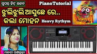 sambalpuri bhajan song ll jhuli jhuli asuchhere kala mohana ll piano tutorial & rhythm