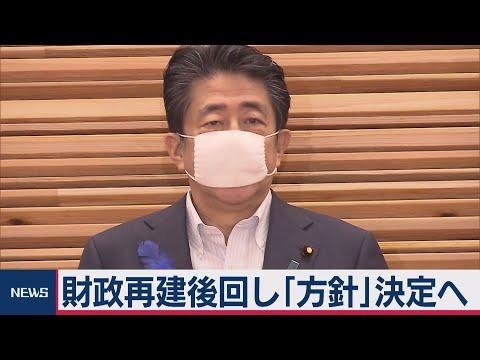 2020/07/17 骨太方針閣議決定
