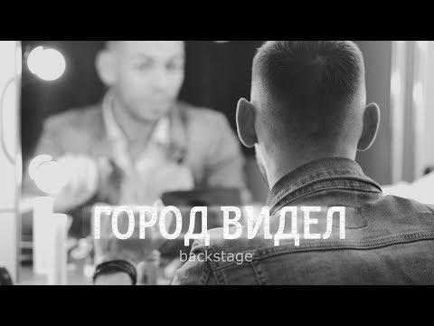 """Дмитрий Осипов - """"Город видел"""" (Backstage)"""