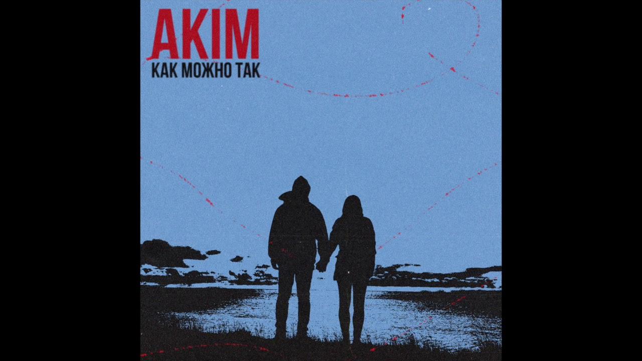 akim - Как можно так