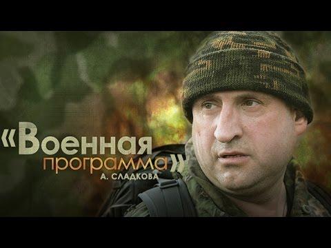 """""""Военная программа"""" А.Сладкова."""