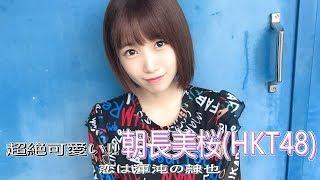 おはこんちゃたかたかです。 作りたいなと思い作りました。 低クオリティー、歌下手ですがお楽しみください AKB48↓ https://www.youtube.com/user/AKB48...
