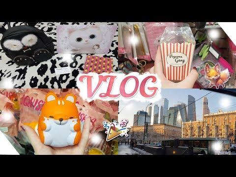 VLOG: Прогулка по Москве / Подарки на День Рождения / Marmalato