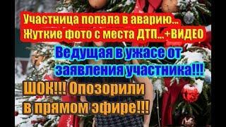 Дом 2 Новости 17 Октября 2018 (17.10.2018) Раньше Эфира