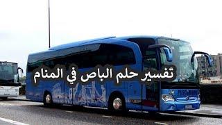 تفسير حلم الباص في المنام