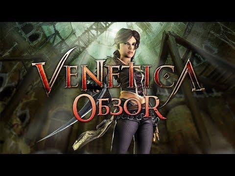 Октоберфест по-венециански. Обзор игры Venetica (Greed71 Review)