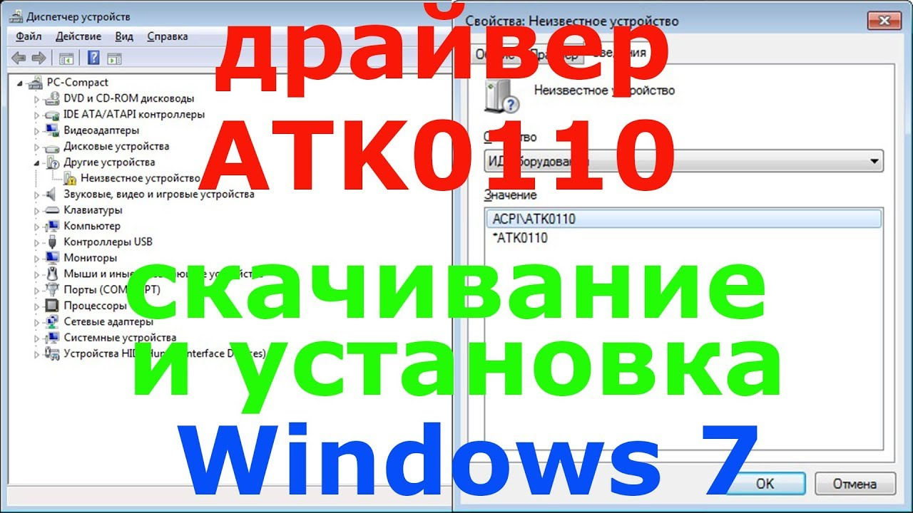 ATK0110 WINDOWS 7 DRIVERS DOWNLOAD