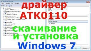 ACPI ATK0110 ASUS. Драйвер Windows 7