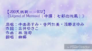 2018.08.11(補) 和之前一樣…我找不到中文的填詞和歌者。Orz 如果有人...