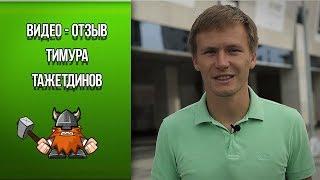 Отзыв Тимур Тажетдинов бизнес-практик, владелец интернет бизнеса о SocialHammer раскрутки инстаграм.