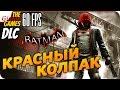 Прохождение Batman: Arkham Knight на Русском [PС 60fps] — DLC: Красный колпак
