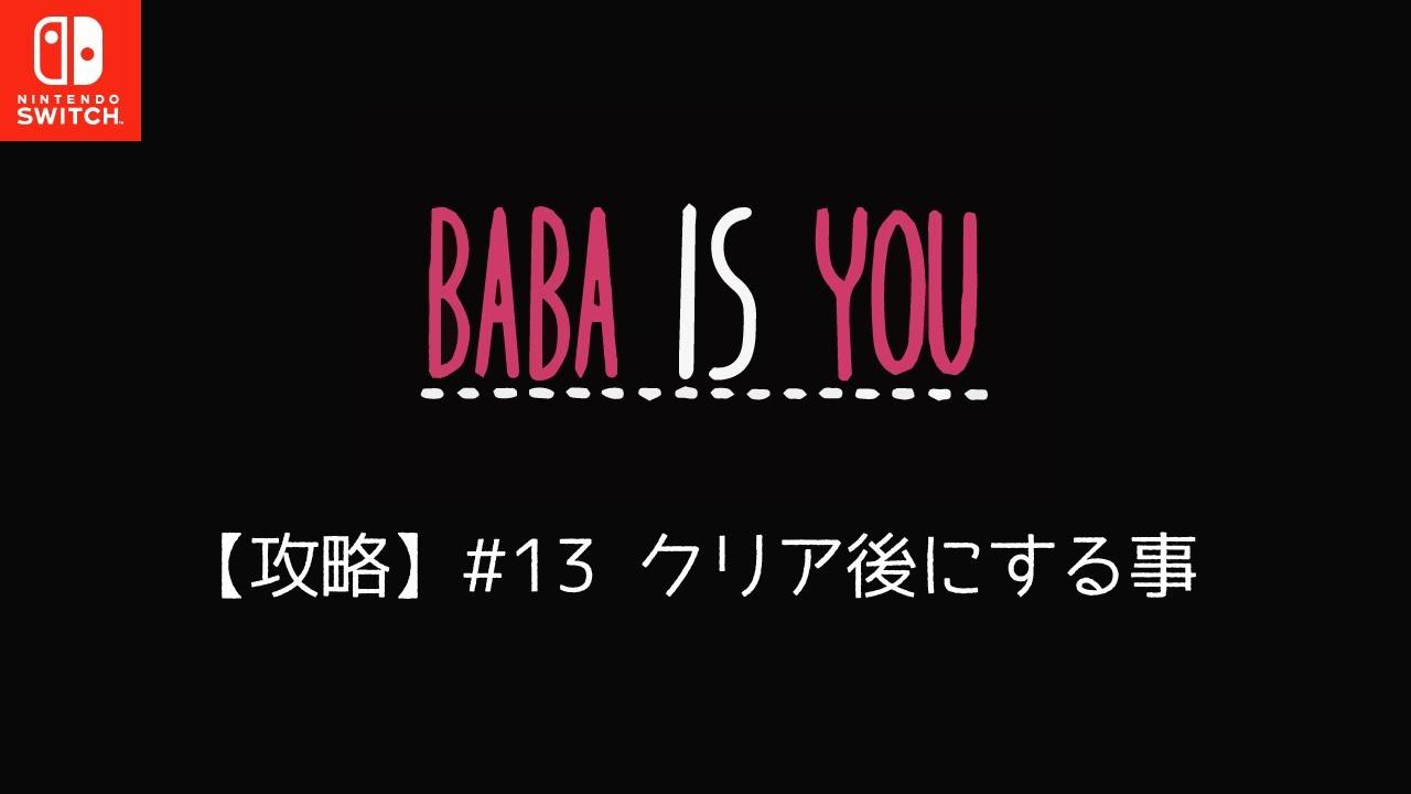 【攻略】Baba Is You #13 クリア後にする事 - YouTube