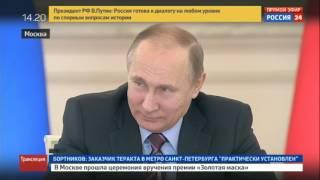 Выступление на совещании у Путина