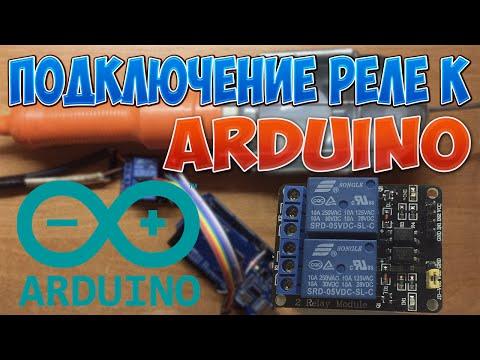 Подключение реле к Arduino или как коммутировать ток при помощи Arduino?