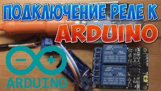 видео Как подключить реле к Arduino
