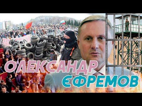 Скандальний Єфремов йде на вибори! Держзрада екс-«регіонала» та темне минуле